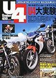 Under (アンダー) 400 2012年 01月号 [雑誌]