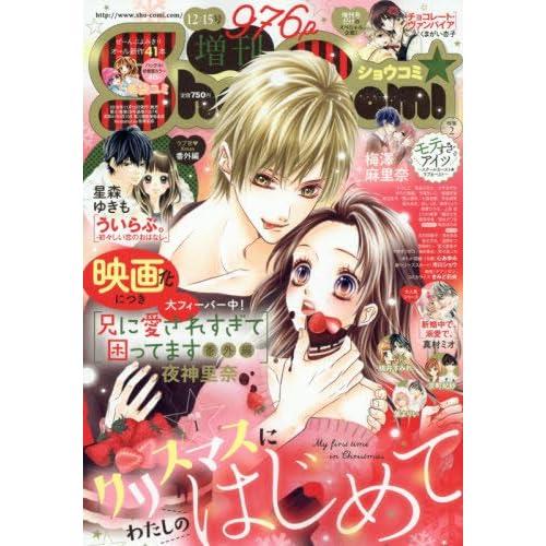 Sho-Comi増刊 2016年 12/15 号 [雑誌]: Sho-Comi(少女コミック) 増刊