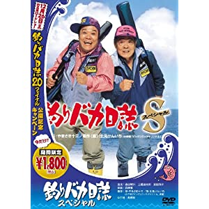 釣りバカ日誌スペシャル [DVD]
