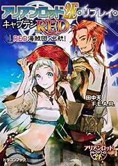 アリアンロッド2E・リプレイ・キャプテンRED(1)  RED海賊団、出航!  (富士見ドラゴンブック)