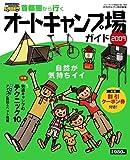 首都圏から行くオートキャンプ場ガイド2009 (ブルーガイド情報版 No. 180)