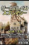 ゲームのしくみ スプレマシー Vol.33 あなたの一生にひとつの作品とは?: ゲームに価値を与えるのは、あなただ!