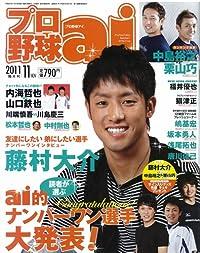 プロ野球 ai (アイ) 2011年 11月号 [雑誌]