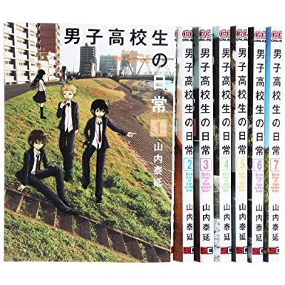 男子高校生の日常 コミック 全7巻 完結セット (ガンガンコミックスONLINE)