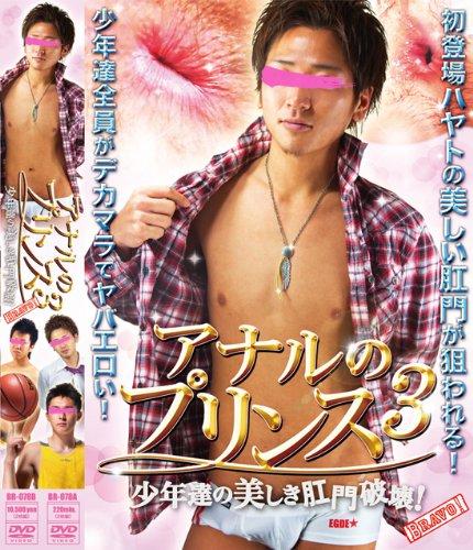 アナルのプリンス3 -少年達の美しき肛門破壊!- [DVD]