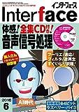 Interface (インターフェース) 2016年 6月号 -