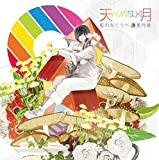 【Amazon.co.jp限定】虹の向こうへ/星月夜【初回限定盤】(オリジナルブロマイド付)