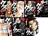 クズ!!~アナザークローズ九頭神竜男~ コミック 1-7巻セット (ヤングチャンピオンコミックス)