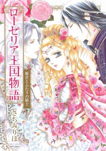 ローゼリア王国物語姫君とふたりの騎士 (ミッシィコミックス)
