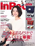 In Red(インレッド) 2016年 11 月号