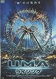 U.M.A.ライジング[DVD]