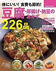 体にいい! 食費も節約! 豆腐・厚揚げ・納豆のおかず226品 ヒットムック料理シリーズ