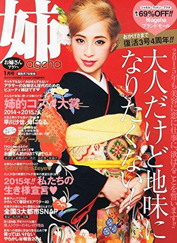姉ageha (アゲハ) 2015年 1月号