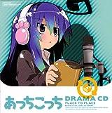 ドラマCDも発売済みの人気漫画「あっちこっち」テレビアニメ化決定