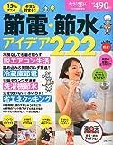 ガツンと減らす節電・節水アイデア200 2011年 07月号 [雑誌]