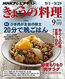 NHK きょうの料理 2014年 9月号 [雑誌] (NHKテキスト)