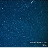 君の宇宙に満ちる星/幻愛