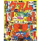 るるぶグアム'14 (るるぶ情報版海外)