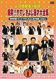 20世紀名人伝説 爆笑!!やすしきよし漫才大全集 VOL.1 [DVD]