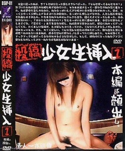 [] 裏すじ愛好会 投稿 少女生挿入01[ZZZ]DSIP-01