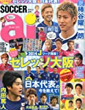 SOCCER ai (サッカーアイ) 2014年 04月号 [雑誌]