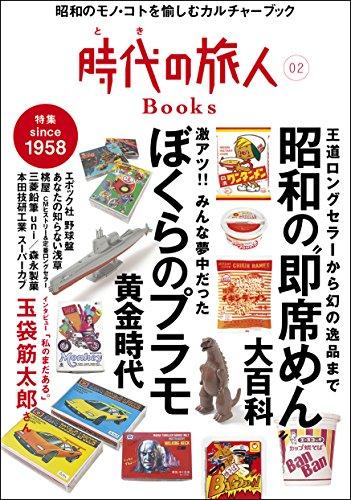 時代の旅人Books Vol.2