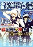 小説 Wings (ウィングス) 2008年 06月号 [雑誌]