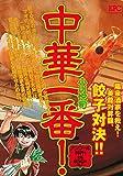中華一番! 陽泉酒家を救え! 美龍対昇龍、餃子対決!! アンコール刊行! (講談社プラチナコミックス)