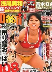エンターテイメント Dash (ダッシュ) 2013年 02月号 [雑誌]