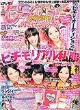 ピチレモン 2011年 02月号 [雑誌]
