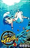 侵略!イカ娘 5 (少年チャンピオン・コミックス)
