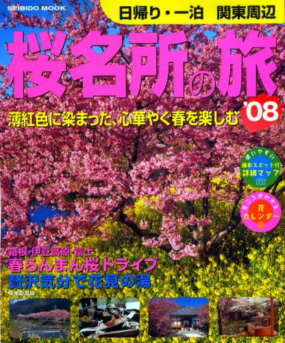 桜名所の旅