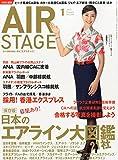 AIR STAGE (エア ステージ) 2015年1月号