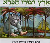 Where the Wild things Are (Hebrew) (Hebrew Edition)