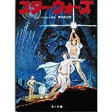 スター・ウォーズ―ルーク・スカイウォーカーの冒険より (角川文庫 赤 723-1)