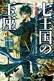 七王国の玉座〔改訂新版〕 (上) (氷と炎の歌1)