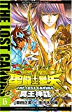 聖闘士星矢THE LOST CANVAS冥王神話 6 (6) (少年チャンピオン・コミックス)