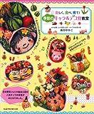 季節のキャラ&デコ弁教室—楽しく、食べ、育て! (旭屋出版MOOK)