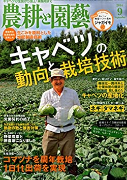 農耕と園藝 2014年 09月号