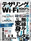テザリング&Wi-Fi 100%活用ガイド (100%ムックシリーズ)
