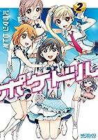 ポケドル (2) (MFコミックス アライブシリーズ)