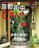 京都街中ど真ん中―地元発行新観光ガイド決定版 (Leaf MOOK) (Leaf MOOK)