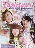 Popteen (ポップティーン) 2015年 05月号 [雑誌]