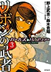 ガールズ&パンツァー リボンの武者 (3) (MFコミックス フラッパーシリーズ)