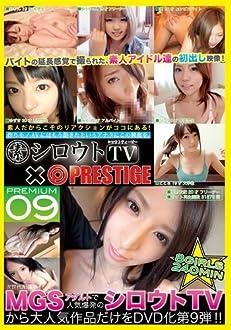 シロウトTV×PRESTIGEPREMIUM 9/プレステージ [DVD]