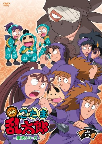 TVアニメ「忍たま乱太郎」 DVD 第18シリーズ 六の段