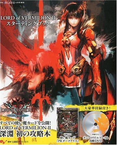 LORD of VERMILION II スターティングブック2010年4月号