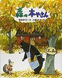 森の本やさん (えほんのもり)