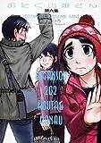 おたくの娘さん 第六集 (角川コミックス ドラゴンJr. 100-6)