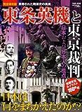 東条英機と東京裁判 (Town Mook 日本および日本人シリーズ)